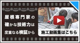 屋根工事の動画集
