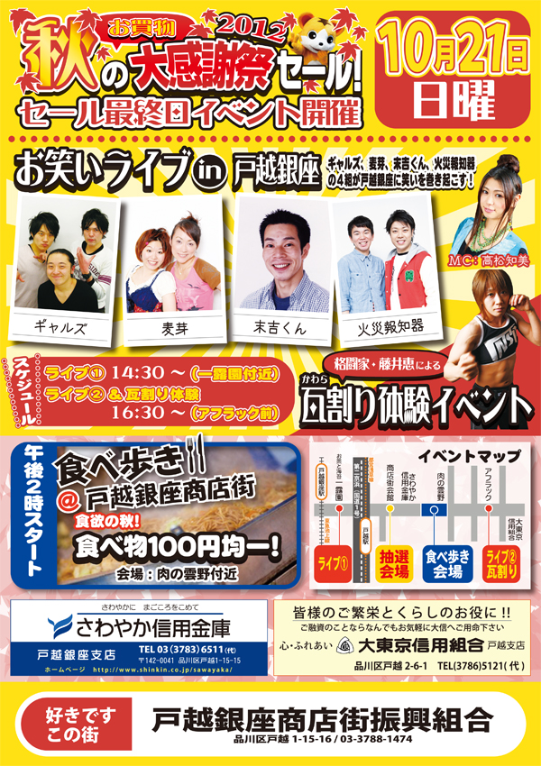 イベントポスター