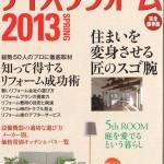 雑誌「ナイスリフォーム」に優良な屋根リフォームの工事会社として掲載されました!