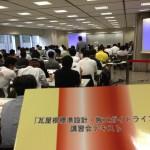 全日本瓦工事業連盟の講習会に参加しました!