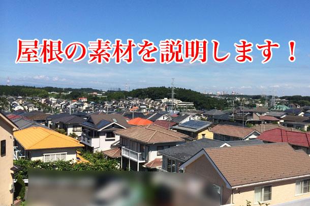 20140830_roof-tiles_01