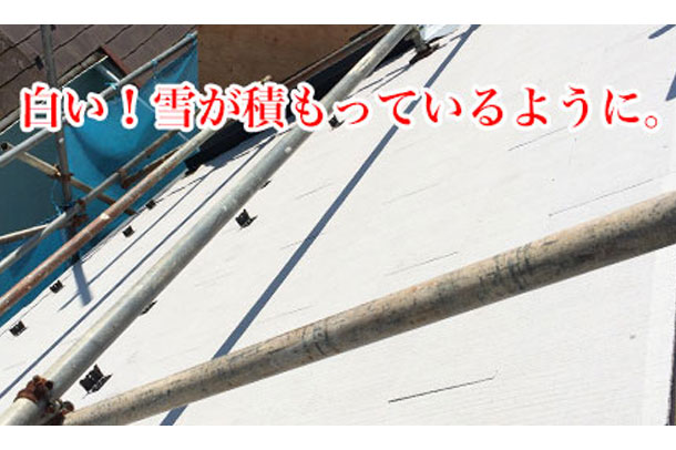 20140902_roof-color2_01
