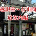 「地元の屋根」戸越銀座駅から石川商店までの道案内編