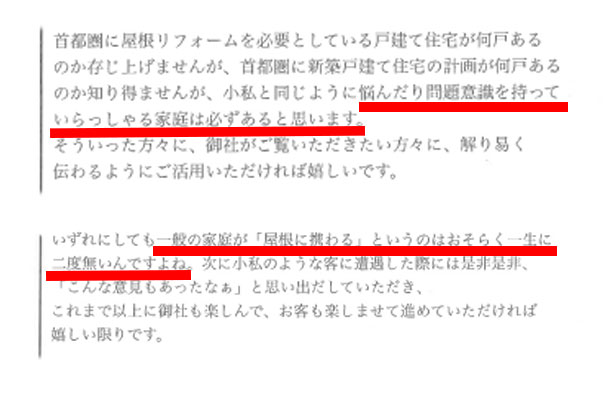 20140922_renovation_02_01