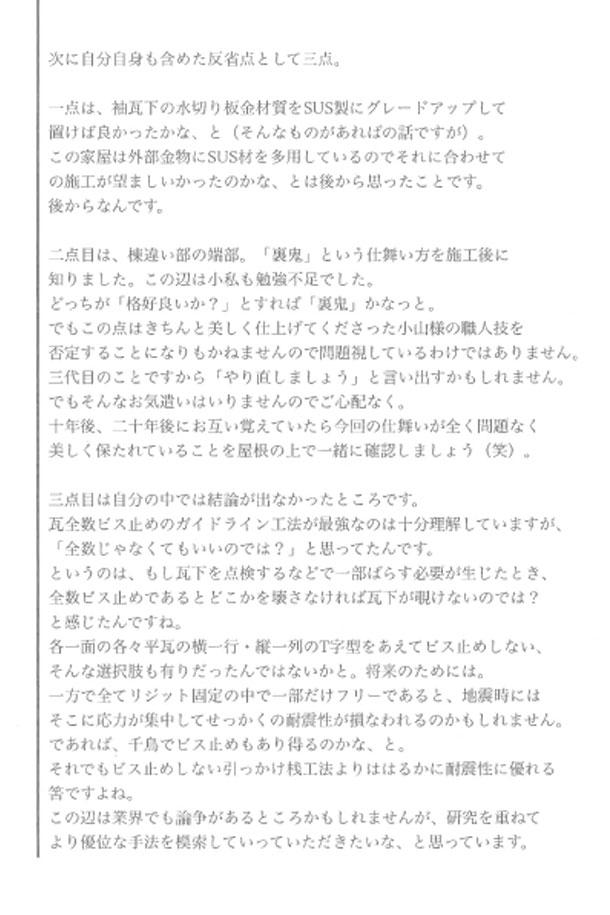 20140922_renovation_02_07
