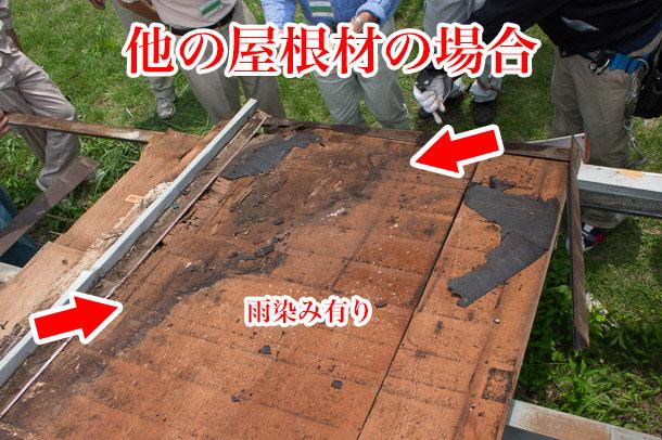 20150220_howtochoice_rooftiles_jtype_07