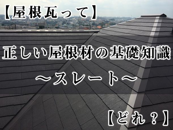 スレート?瓦とは違うの?正直知らない屋根材の特徴・修理・注意点を余さず解説【カラーベスト・コロニアル】