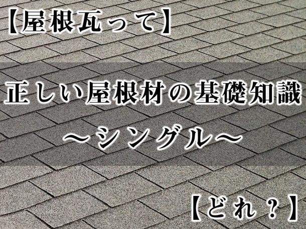 シングルって何なの?正直知らない屋根材の特徴・修理・注意点を余さず解説【アスファルトシングル】