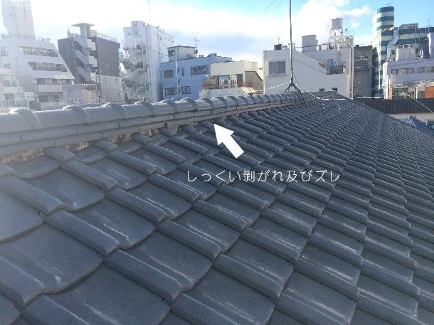 【工事事例 棟の交換】 地震に強い屋根へ 和瓦の棟の取り直し工事