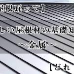 【屋根瓦ってどれ?】正しい屋根材の基礎知識〜金属〜