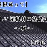 【屋根瓦ってどれ?】正しい屋根材の基礎知識〜瓦〜