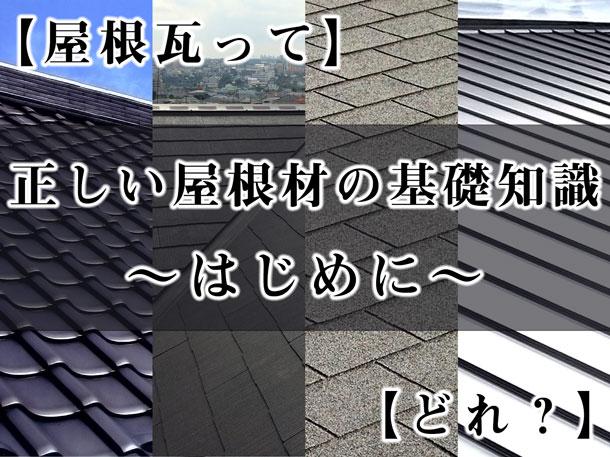 屋根材の基礎知識〜はじめに〜