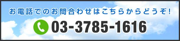 お電話でのお問合わせは03-3785-1616まで!