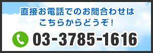 お電話でのお問い合わせは03-3785-1616まで!