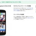 屋根専門石川商店はgoogleモバイルフレンドリーです♪