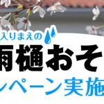 春の雨樋おそうじキャンペーン