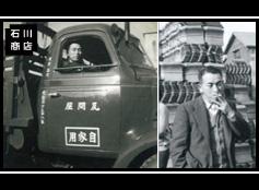石川商店は創業64年
