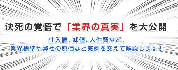 決死の覚悟で「業界の真実」大公開!