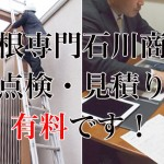 屋根専門石川商店が点検・見積り「有料」にこだわる3つの理由