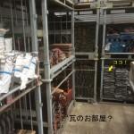 どさんこ職人の東京屋根日記⑯瓦割り編