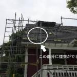 リフォームやね日記【煙突追加工事2】コンクリ屋根材(セメント瓦)