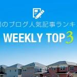 屋根修理ブログ【先週の人気記事ベスト3】〜2015年第25週〜