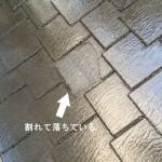【割れ交換】屋根塗装された廃盤品アーバニーの差し替え工事は大変です!
