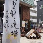 かわら割日和☆かわら割道場東京支部