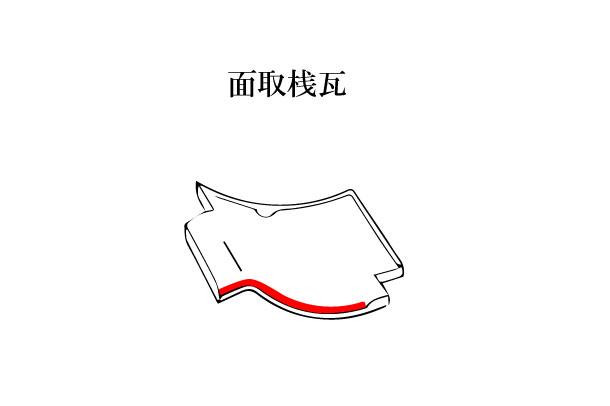 面取桟瓦_1