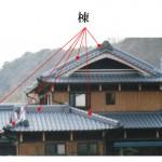 「棟 むね」難しい屋根の専門用語をやさしく解説。今日の屋根用語!第77日目