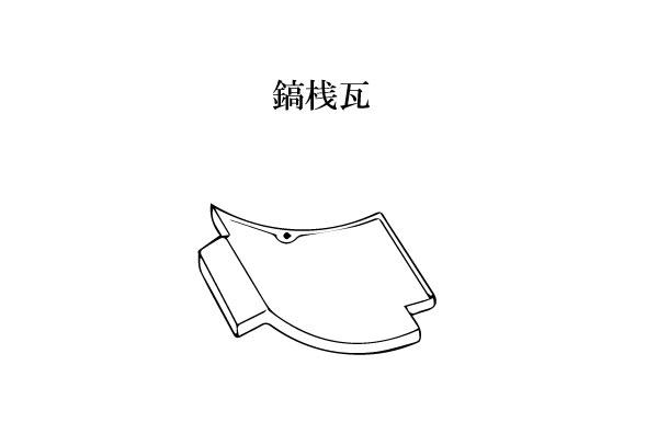 鎬桟瓦_1