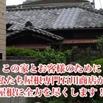 【葺き直し】父や母の愛した築60年の家と瓦の屋根を継承しつつ、地震に強く、明らかに新しく甦えらせるために。【屋根専門のこだわり】