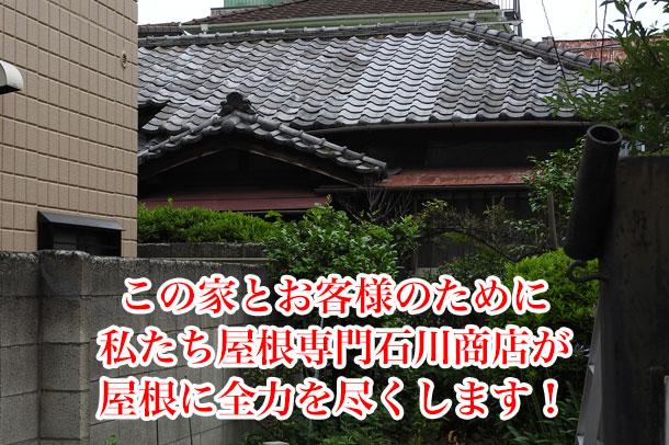 伝統工法×瓦屋根1