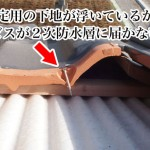 【ホールレス通気工法】の3つの特徴。屋根の次世代標準工法を実棟現場で解説。