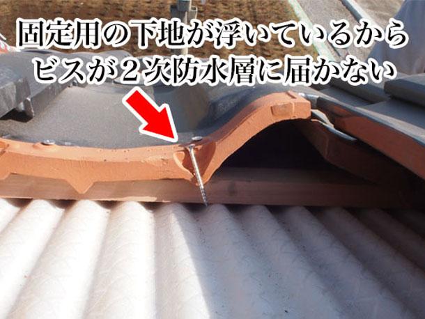 屋根に穴をあけない1