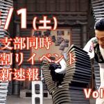 【2015年】8/1全日本瓦割り選手権。事前情報まとめ