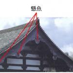 「懸魚 げぎょ」難しい屋根の専門用語をやさしく解説。今日の屋根用語!第92日目