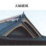 「夫婦破風 めおとはふ」難しい屋根の専門用語をやさしく解説。今日の屋根用語!第83日目