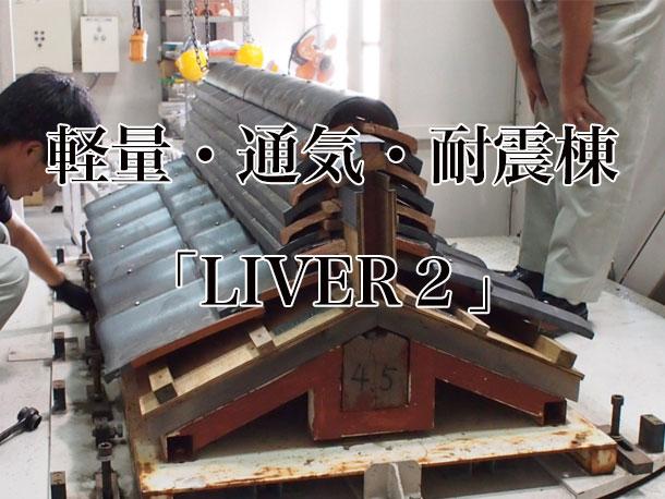 【棟瓦の地震対策&通気工法】たとえ蹴り飛ばしてもビクともしない瓦の屋根の棟工事があります。【石川商店オリジナル】
