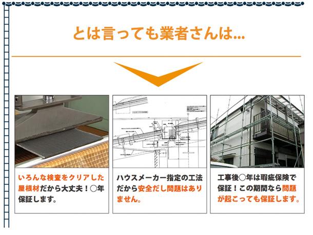 安心屋根調査4