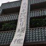 8/1全日本瓦割り選手権2015。結果報告&会場の模様まとめ。来年も開催します!