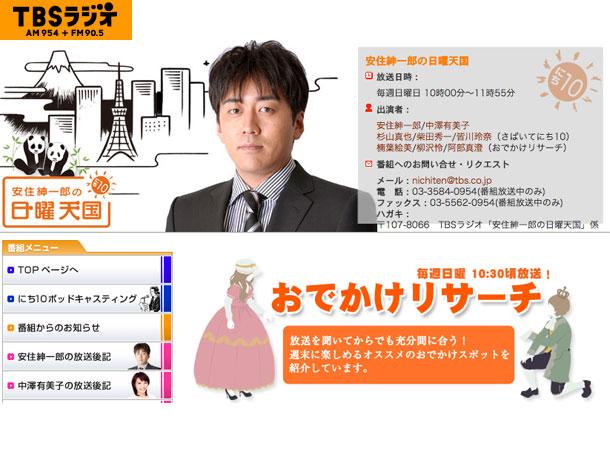 本日10:30頃、TBSラジオ「安住紳一郎の日曜天国」で紹介されます。