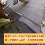 カバー工法ってどんな工事?工事を依頼する前に知っておきたい、カバー工法の基礎知識【特長と注意点】