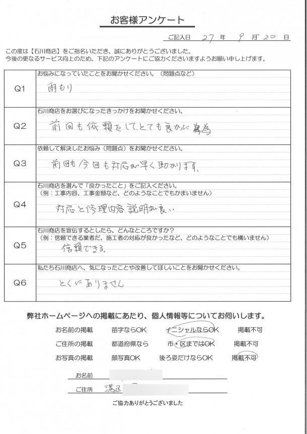 15.09.25 I様アンケート