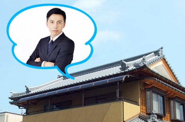 屋根=お父さん