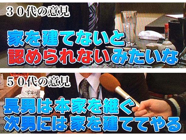 富山県民性1