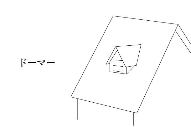 「ドーマー どーまー」難しい屋根の専門用語をやさしく解説。今日の屋根用語!第128日目