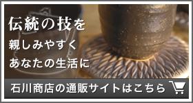 石川商店ネット通販サイト「やねよろず」