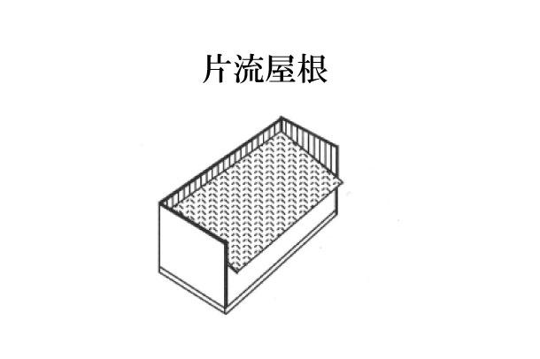 片流屋根_1