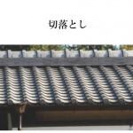 「切落とし きりおとし」難しい屋根の専門用語をやさしく解説。今日の屋根用語!第100日目